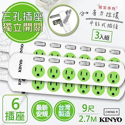 (3入)KINYO 9呎2.7M 3P6開6插安全延長線(CW366-9)台灣製造‧新安規