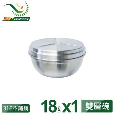 [PERFECT 理想] 極緻316雙層碗18cm1入附蓋
