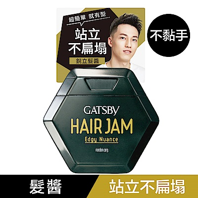 GATSBY 銳立髮醬110ml