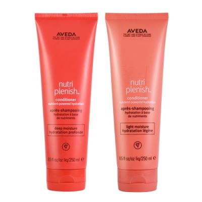AVEDA 蘊活光萃潤髮乳250ml 兩款可選
