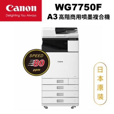 Canon WG7750F 環標高速噴墨複合機