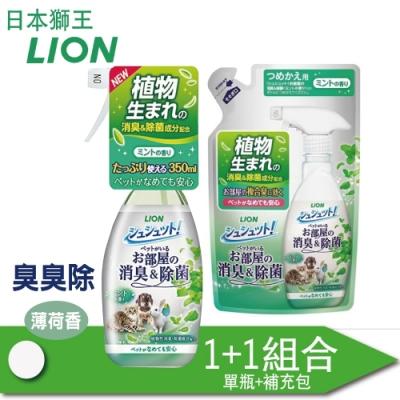 LION 獅王 - 臭臭除-瞬間消臭噴霧-薄荷香-1+1組合