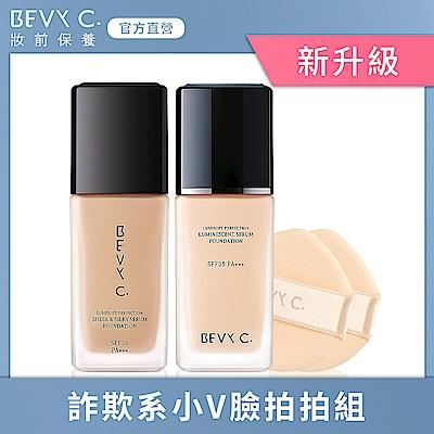 BEVY C. 小臉肌必備粉底修容組(光感明亮色+絲絨自然色)