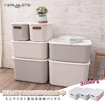 【FL生活+】簡約風可疊加附蓋收納盒-中(YG-013)
