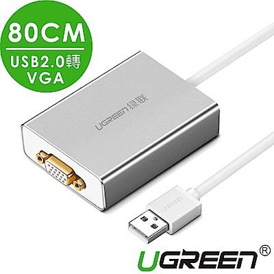 綠聯 USB2.0轉VGA轉換器 80CM