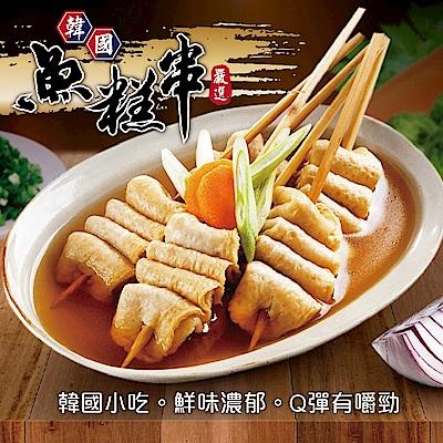 【海陸管家】韓國魚糕/魚板串4包(每包5串入/約180g)