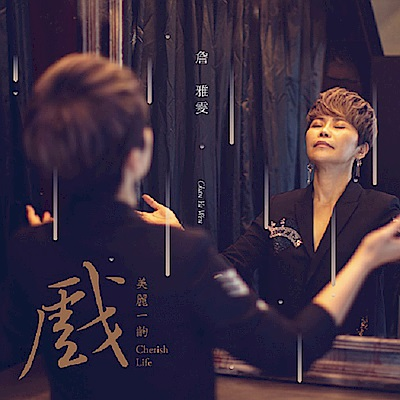 詹雅雯/美麗一齣戲 /台語專輯(1CD)