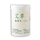 艾草潔淨艾 活性氧去漬粉(小蘇打粉)500gx10罐特價!