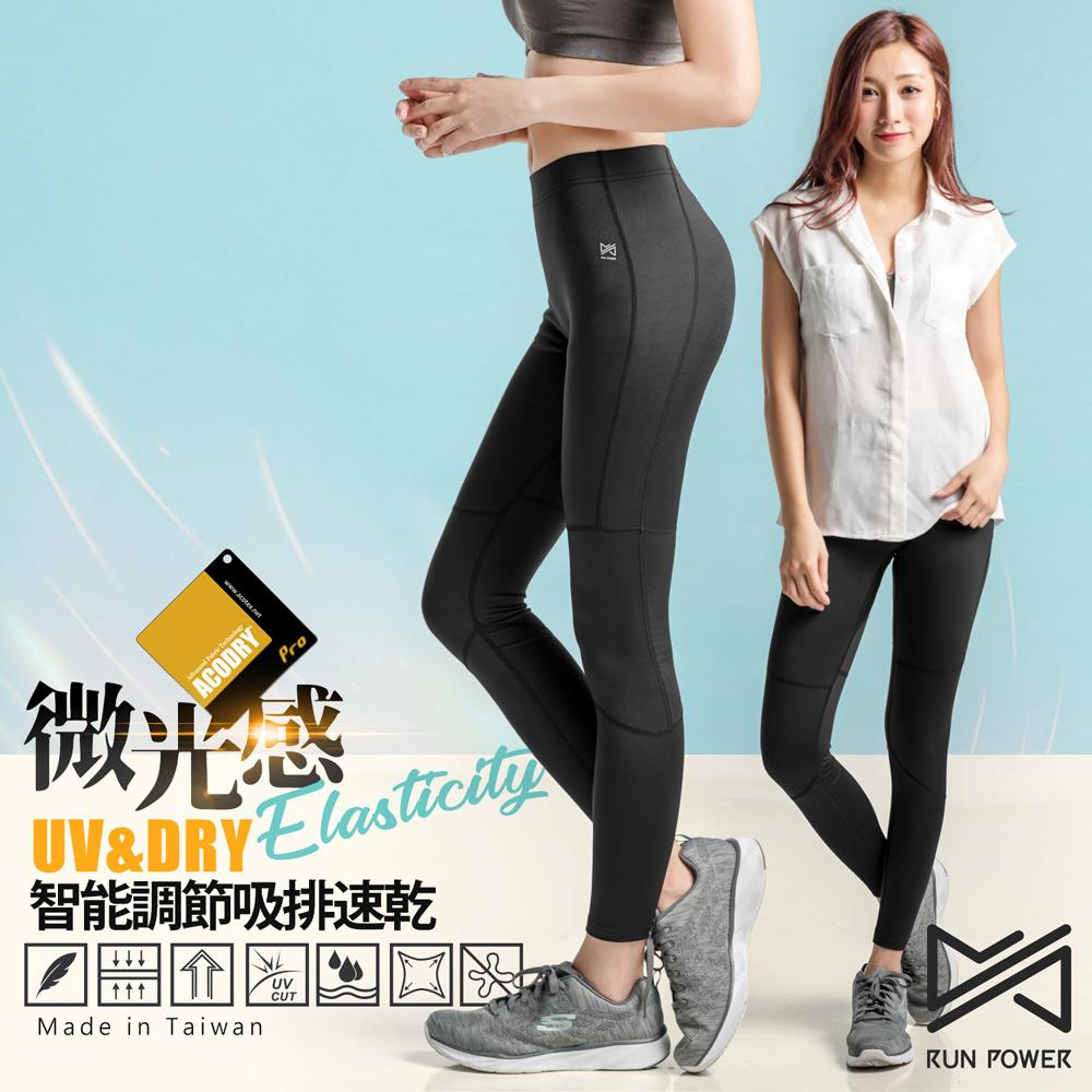 【Run Power】微光感織線速乾運動褲/女性專用(黑)