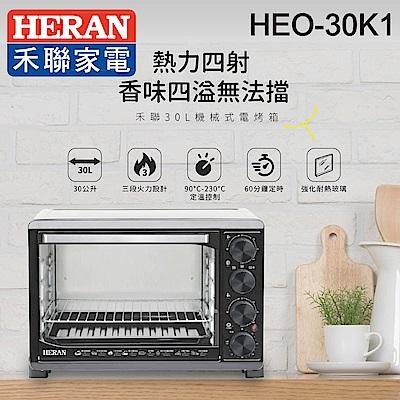 【HERAN禾聯】30L 機械式電烤箱 (HEO-30K1)