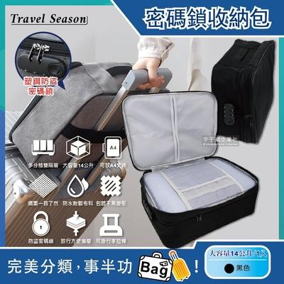 Travel Season-雙主層拉鏈網格多口袋隔層密碼鎖護照證件收納包(收納袋可掛行李箱拉桿)