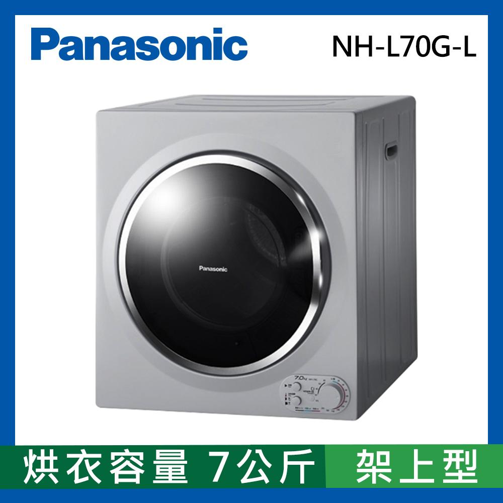 [館長推薦] Panasonic國際牌 7公斤 架上型乾衣機 NH-L70G-L 光曜灰