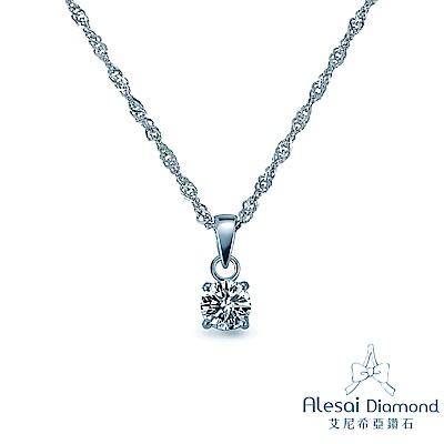 Alesai 艾尼希亞鑽石 50分 F-G成色 四爪鑽石項鍊
