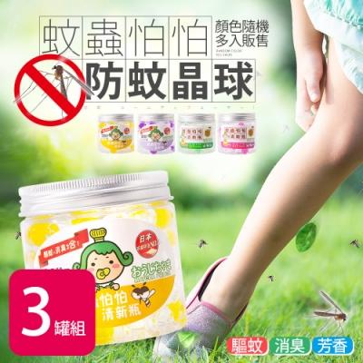 茶茶小王子蚊蟲怕怕清新瓶(150g*3罐)