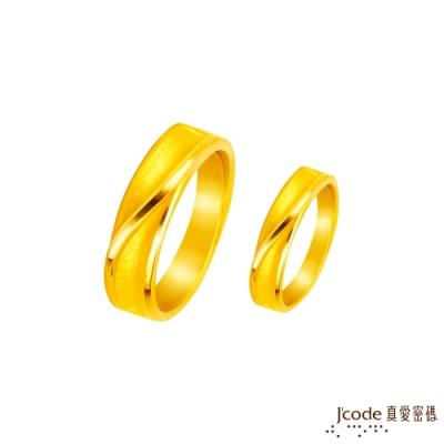 J code真愛密碼金飾 綿長依戀黃金成對戒指