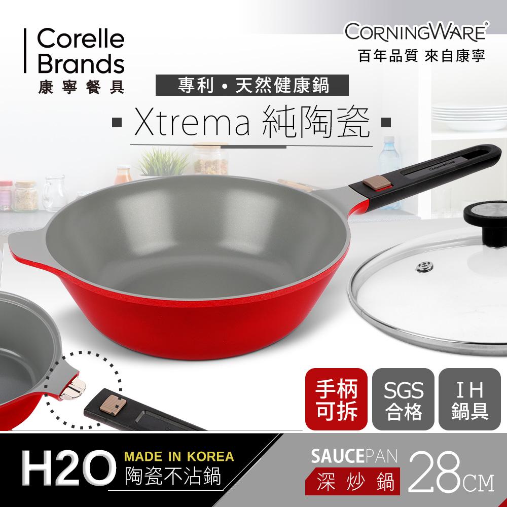 (送雙入碗)康寧CORNINGWARE 韓國製H2O陶瓷不沾炒鍋-28cm(含蓋)