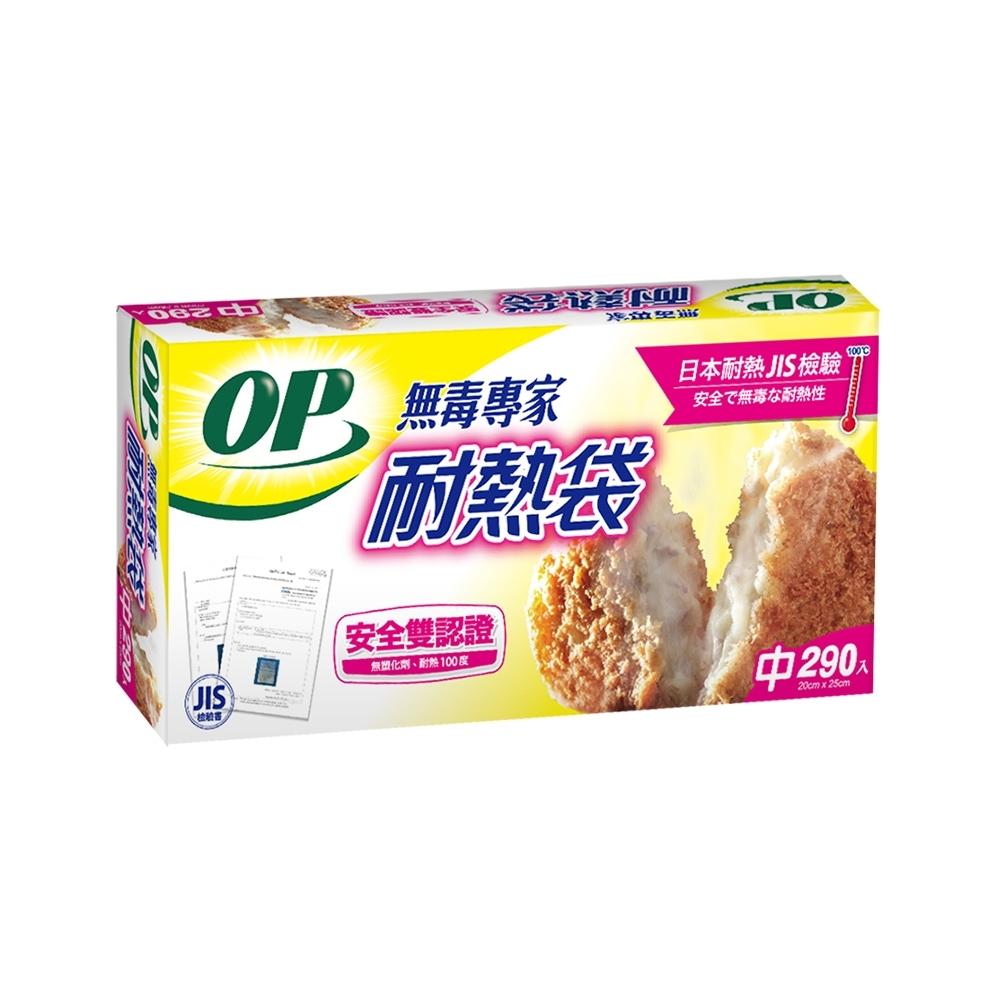 OP無毒專家耐熱袋-中(290入)