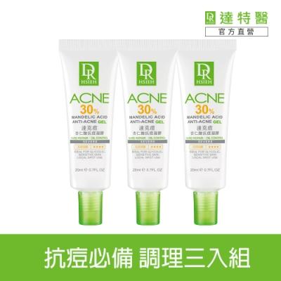 Dr.Hsieh 30%杏仁酸抗痘凝膠(達客痘)3入組