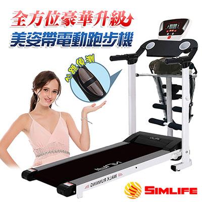 SimLife-全方位豪華升級美姿帶電動跑步機-顯SO黑