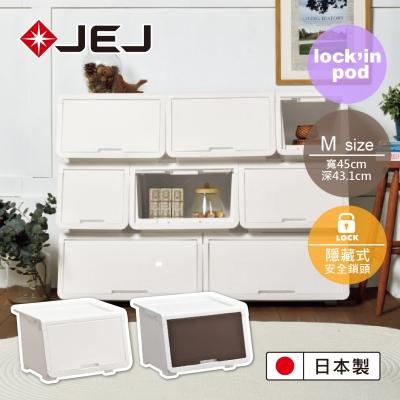 日本JEJ lockin Pod 樂收納安全鎖掀蓋整理箱 M號-兩入組