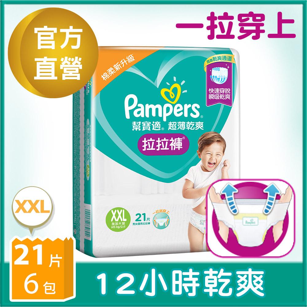 幫寶適 超薄乾爽 拉拉褲(XXL)21片X6包/箱
