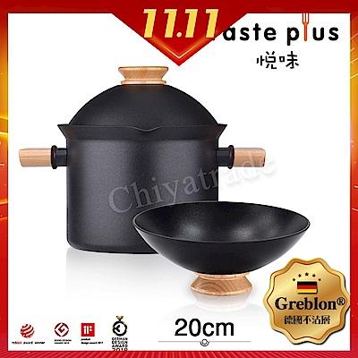 Taste Plus 悅味元木系列 內外不沾高身燉煮湯鍋20cm IH全對應設計