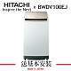 HITACHI日立 10KG 直立式洗脫烘洗衣機 BWDV100EJ 琉璃金 product thumbnail 1