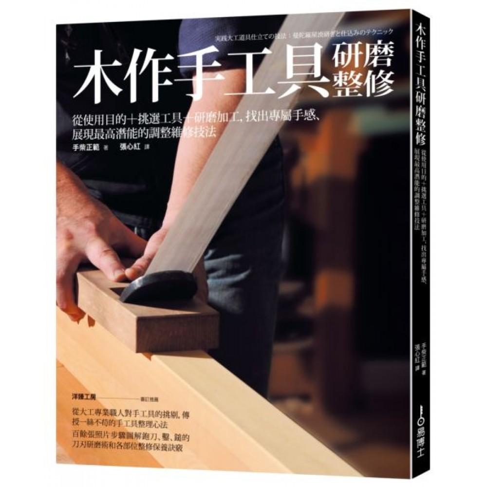 木作手工具研磨整修