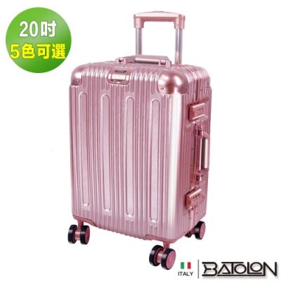 義大利BATOLON  20吋  閃耀星辰TSA鎖PC鋁框箱/行李箱 (5色任選)