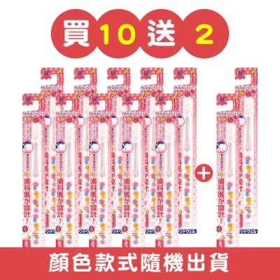 日本製 大正製藥 Lady專用極細刷毛牙刷 買10送2 (共12入顏色隨機)