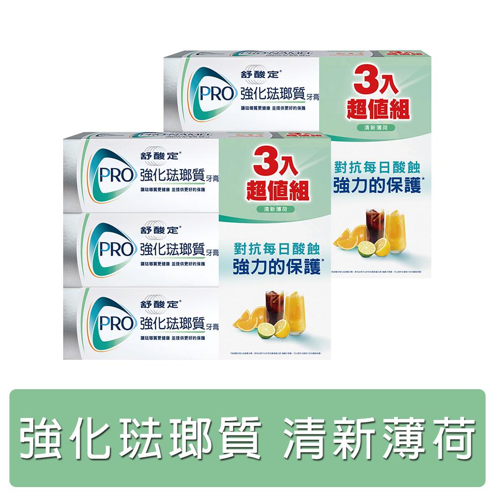 舒酸定 強化琺瑯質牙膏 110g-3入超值組x2入(共6入)