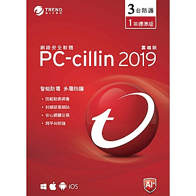 PC-cillin - 2019雲端版 下載版一年三機