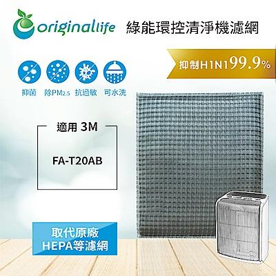 Original Life適用3M:FA-T20AB 可水洗超淨化 空氣清淨機濾網