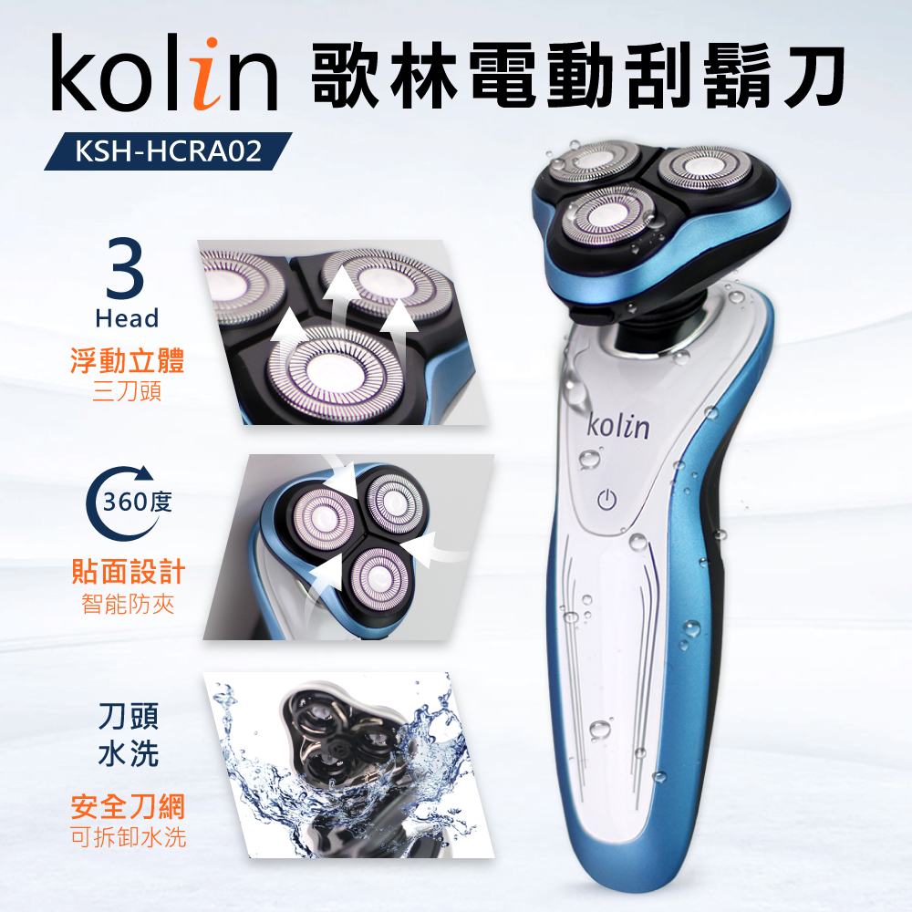 歌林Kolin水洗浮動三刀頭電動刮鬍刀(KSH-HCRA02)-科技藍