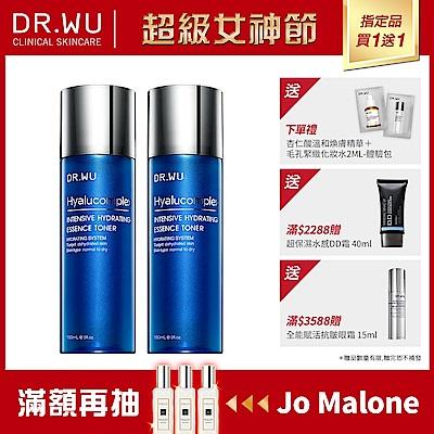 (買一送一) DR.WU玻尿酸保濕精華化妝水150ML(經典款)