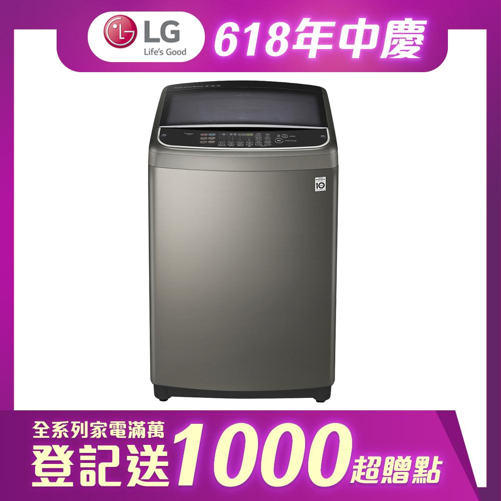 [限時賣場] LG樂金  17公斤 直驅變頻洗衣機 WT-SD179HVG 不鏽鋼銀