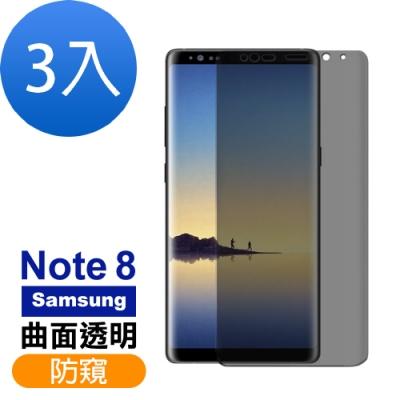 三星 Note 8 曲面 高清防窺 鋼化玻璃膜 手機保護貼-超值3入組