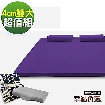 幸福角落 日本大和防蹣抗菌布套4cm厚Q彈乳膠床墊超值組-雙大6尺 @ Y!購物