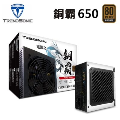 TrendSonic翰欣 銅霸 650W 80Plus銅牌 電源供應器