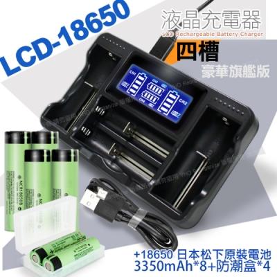 18650新版BSMI認證充電式鋰單電池3350mAh(日本松下原裝正品)*8入+YHO LCD-18650 液晶充電器 (四槽旗艦版)*1+防潮盒*4