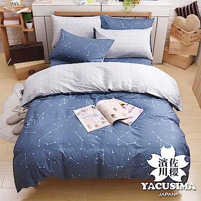 日本濱川佐櫻-夜空晨星 台灣製雙人四件式精梳棉兩用被床包組