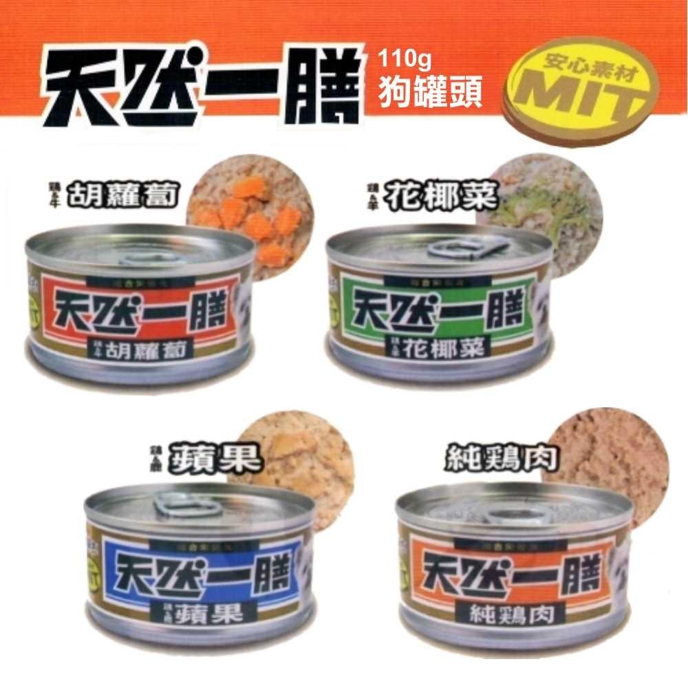 天然一膳綜合營養食(全犬用) 110g(24罐組)