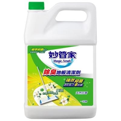 【妙管家】除臭地板清潔劑(天然花香)一加侖