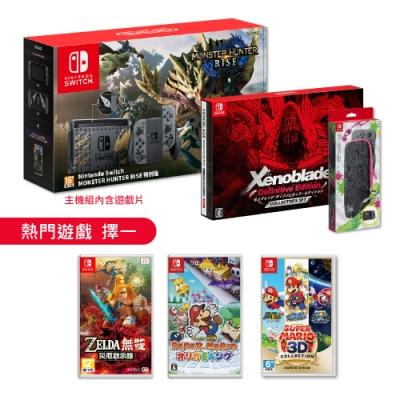 (預購) Switch 魔物獵人崛起限定主機(含遊戲)+異度神劍終極限定版 +遊戲多選一+漆彈攜行包附螢幕保護貼
