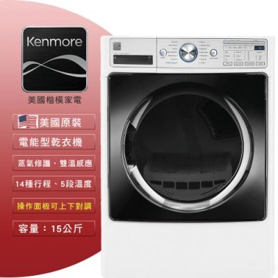 【Kenmore 楷模】15kg 滾筒式乾衣機(電能型 81582)