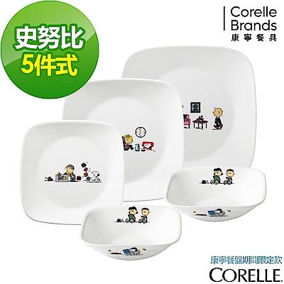 CORELLE康寧 SNOOPY 繽紛樂園5件式餐具組(505)