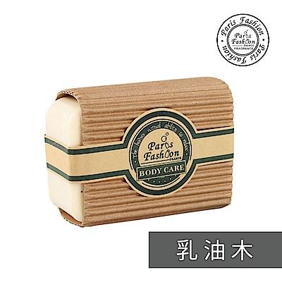 Paris fragrance 巴黎香氛-乳油木精油手工皂150g