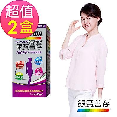 【銀寶善存】50+女性綜合維他命x2盒(120錠/盒)