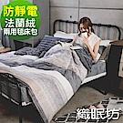 織眠坊 工業風法蘭絨雙人兩用毯被床包組-羅馬旅札