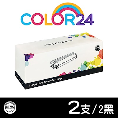 Color24 for HP 黑色2支 CF279A/79A 相容碳粉匣